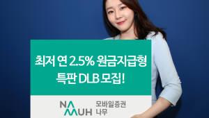 NH투자증권, 모바일증권 '나무' 최저 연 2.5% 특판 DLB 출시