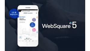 인스웨이브시스템즈, 신한은행 모바일 브랜치 웹 구축 완료