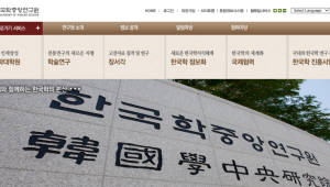 한국학중앙연구원, AKS 연구포럼…판교 진화하려면 개방해야