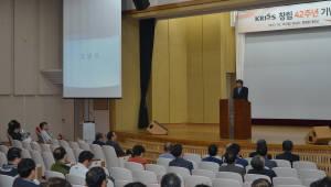 표준연, 창립 42주년 '기관 소통과 화합 강조'