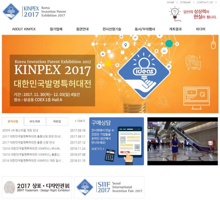 대한민국발명특허대전 홈페이지. 따로 운영됐던 상표디자인권전(아래 왼쪽)과 서울 국제발명전시회(아래 오른쪽) 홈페이지를 통합했다./ 자료; 대한민국발명특허대전 홈페이지 화면 캡처