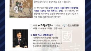 '그림 삼국지' 통한 4차 산업혁명 미래 전략 특강