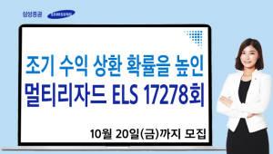 삼성증권, 안정성 강화한 '멀티 리자드 ELS' 20일까지 모집