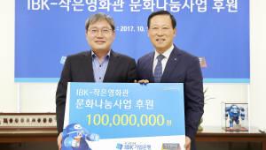 기업은행, 문화나눔사업 후원금 1억원 전달