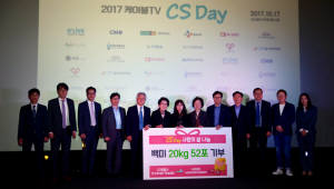 {htmlspecialchars(케이블TV 'CS Day' 개최)}