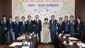 산업부-환경부, 정책협의회 개최