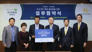 KB국민은행-교보문고, 도서기부 문화 활성화 협약