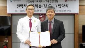 [의료바이오]신테카바이오-고대안암병원, 유전체맵 활용 융합연구 맞손