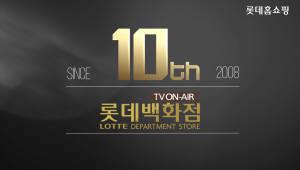 롯데홈쇼핑, 'TV속의 롯데백화점' 10주년 특집방송