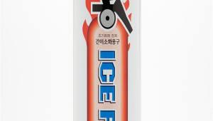 [히든 중소기업 우수상품]아파트생활개선사회적협동조합 '아이스 화이어 소방차'