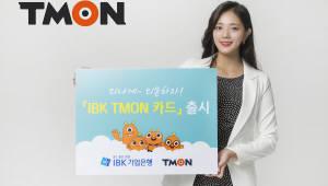 티몬, IBK기업은행과 'IBK 티몬카드' 출시