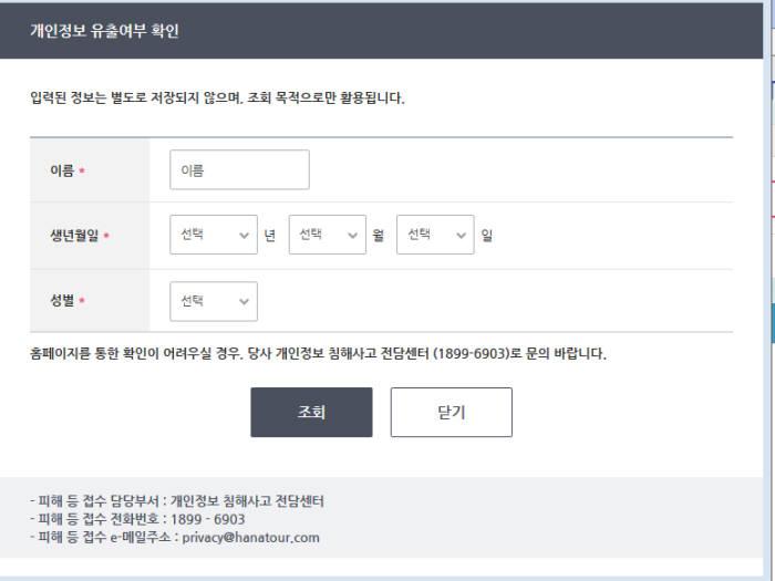 하나투어에서 개인정보 유출 여부를 확인할 수 있다.