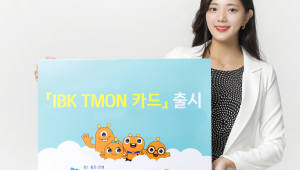 기업은행, IBK 티몬카드 출시