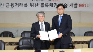 """KT-KT엠하우스 """"블록체인 기반 금융거래 플랫폼 만든다"""""""