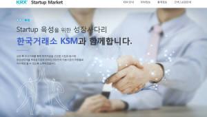 한국거래소, 스타트업 자금조달 지원 투자자문위원회 발족