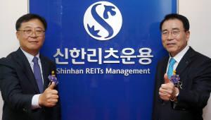 신한금융그룹, 신한리츠운용 출범