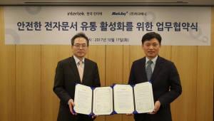 마크애니, 한국 인터텍과 시험 검사 성적서 전자문서로 발급 추진