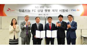 SK(주)C&C-ING생명, 보험업무 AI 서비스 도입 사업 제휴