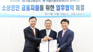 국민은행, 소상공인 금융지원 업무협약