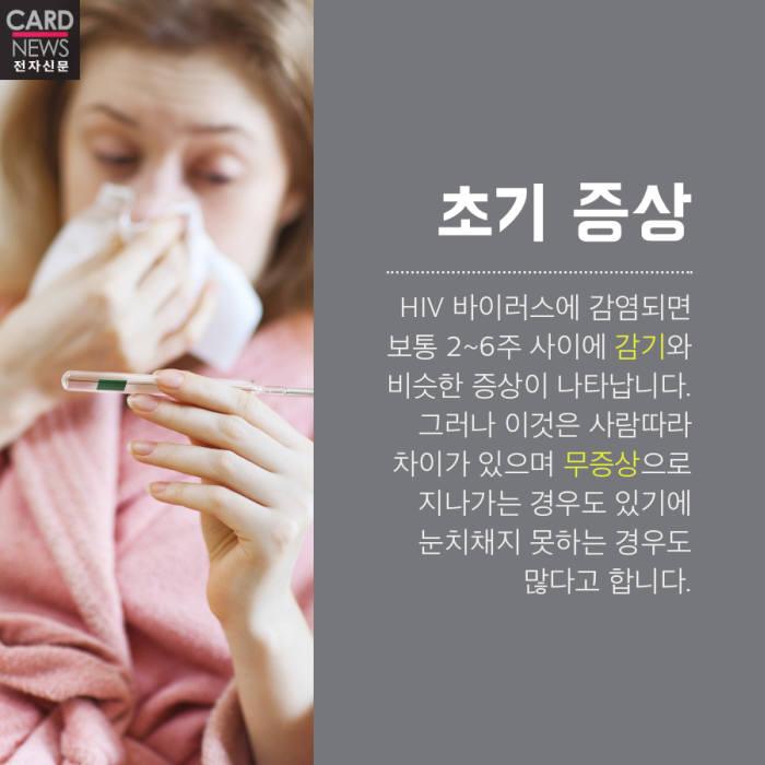 [카드뉴스]불치병? 만성질환? 마음의 병 '에이즈'