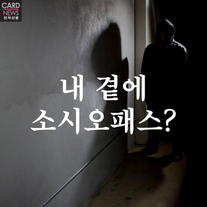 [카드뉴스]내 곁에 소시오패스?