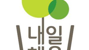 CJ제일제당, 중기와 동반성장 위해 '내일채움공제' 지원 확대