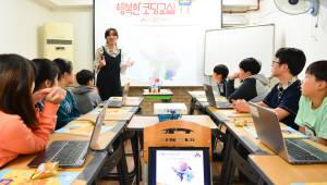 SK주식회사, 소외계층 대상 '행복한 코딩 교실' 진행