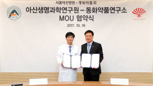 서울아산병원·동화약품, 개방형 혁신 R&D MOU 체결