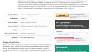파이오링크, AWS에 웹방화벽 등록