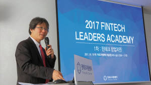 {htmlspecialchars(핀테크지원센터, '2017 핀테크 리더스 아카데미' 개최)}