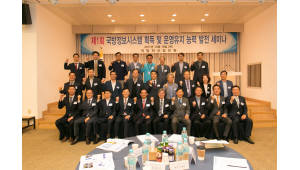 국방전산정보원 '국방정보시스템 획득 및 운영유지 능력 발전 세미나' 개최