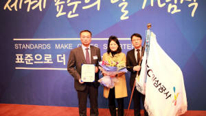 KGC인삼공사, '국가표준화 대상' 국무총리 표창 수상