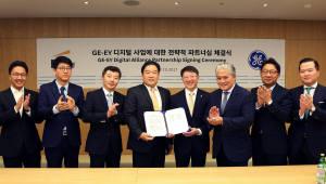 EY한영-GE디지털, 산업인터넷 파트너십 맺고 서비스 개발·제공