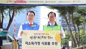 신한금융, 결연마을과 '신한 따뜻한 장터' 개최