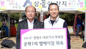 {htmlspecialchars(LG유플러스, 농촌 ICT융복합시범마을 1호 조성···권영수 부회장은 명예이장 위촉)}