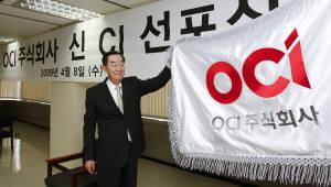 50년 화학 한우물, 이수영 OCI 회장 별세