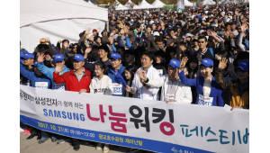 삼성전자, 지역 시민과 함께하는 '삼성 나눔워킹 페스티벌'개최