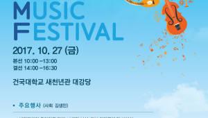 SK이노베이션, 하트재단과 발달장애인음악축제 개최