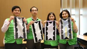 포스코대우, 폐현수막으로 나무내복 만들어 초등학교 전달