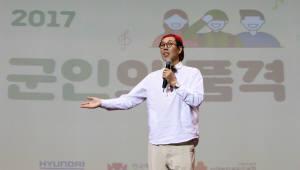 현대차, 군 장병 위한 문화소통 '2017 군인의 품격' 개최