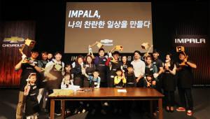 한국지엠, 임팔라 고객 초청 이색체험 행사