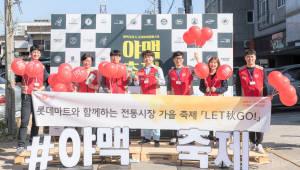 롯데마트, 전통시장 방문 활성화 캠페인 진행