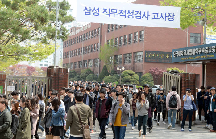삼성은 22일 국내 5개 지역과 미국 2개 지역에서 각각 '삼성직무적성검사(GSAT)'를 실시했다. 지난 상반기 서울 강남구 대치동 단대부고에서 응시자들이 고사장을 나서는 모습. 자료:전자신문DB