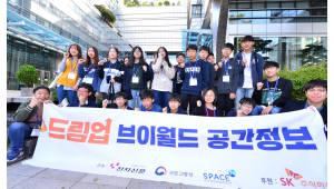 제2회 드림업 브이월드 공간정보 아카데미 개최
