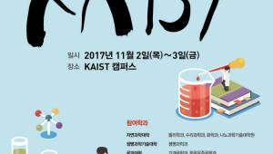 KAIST, 내달 2~3일 '오픈 KAIST 2017'