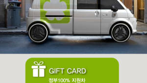 유럽 전기차가 한국에선 단돈 220만원이라고?
