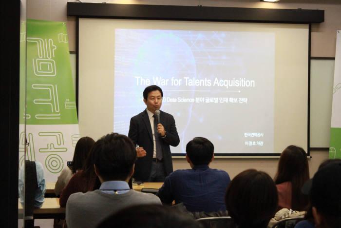 이정호 한국전력공사 차장(인재채용 기획담당)이 20일 서울 서초 엔코아 타워에서 열린 '공감 이공 토크 20'에서 데이터과학자 구인 경험을 공유하고 있다. 엔코아 제공