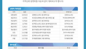 중소중견기업 기술보호 교육 설명회 개최