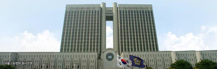 서울고등법원