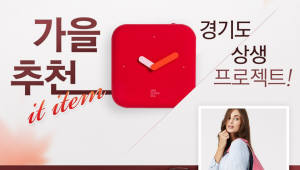인터파크, 경기도·중소기업유통센터와 판로 지원 사업 추진